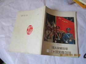 中国人民解放军军服沈阳陈列馆