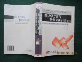 统计学方法与数据分析引论(下册)原书第5版