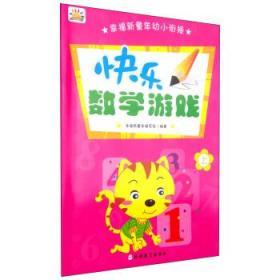 幸福新童年幼小衔接·快乐数学游戏 (上)