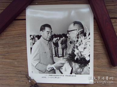超大尺寸老照片:【※ 1960年9月,陈毅出国归来,周恩来机场欢迎 ※】