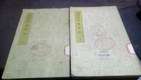 民国版!国学基本丛书《西汉年纪》 上下册