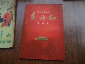 音乐舞蹈史诗   东方红  歌曲集   8品    仅封面放置有点老油烟印
