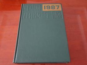中国出版年鉴1987年