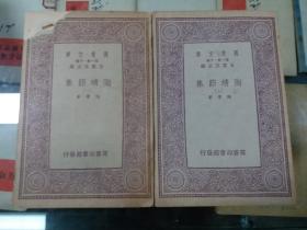 万有文库--陶靖节集(一、二)共两册 民国二十二年初版