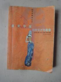 盛世华服纸样设计与裁剪(2001年1版1印)