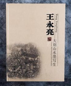 中国画学会理事、中国美协会员 王永亮 2009年 签赠本《王永亮大别山水墨写生》硬精装一册  (线装书局 2007年一版一印) HXTX101546