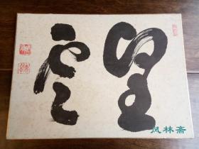 珂罗版画 茶室挂物 日本各派名僧管长墨迹色纸