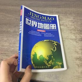 经贸世界地图册 全新版