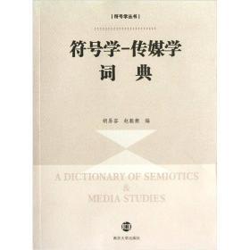 符号学-传媒学词典:符号学丛书