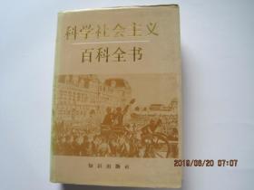 科学社会主义百科全书(93年版94年印)