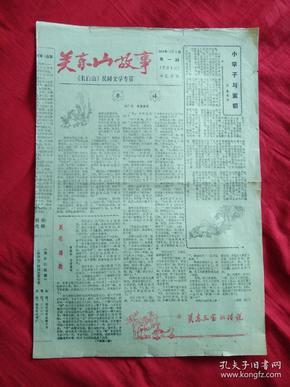 报纸:关东山故事(创刊号)8开4版 稀缺