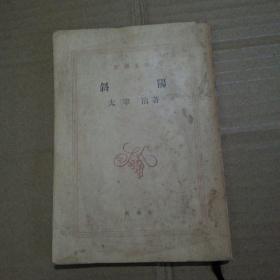 日文原版 斜阳 (新潮文库) 太宰 治(著)