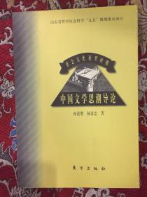 中国文学思潮导论