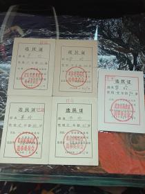 选民证1956年、1960年、1963年、1966年、1990年、五张合售