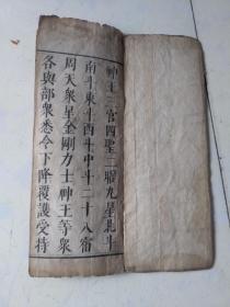 罕见明      白棉纸中华道藏玉皇经存29折一册