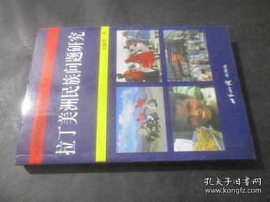 拉丁美洲民族问题研究 签赠本