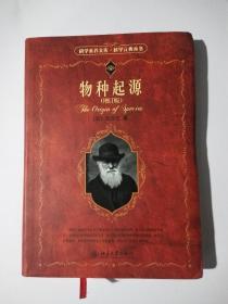 科学索养文库·科学元典丛书——物种起源(增订版)