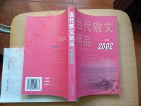 当代散文精品..2002