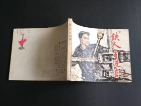 连环画:铁人王进喜 (1977年1版1印)