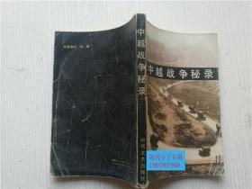 中越战争秘录  金辉 张惠生 张卫明 著 时代文艺出版社 开本32