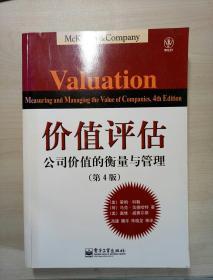 价值评估 公司价值的衡量与管理(第4版)
