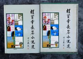 著名作家、广东文学院院长 程贤章 1995年 签赠本《程贤章长篇小说选》一函一册 (珠海出版社 1994年一版一印)  HXTX101548