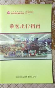 南京地铁出行指南