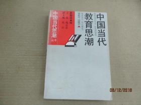 中国当代教育思潮