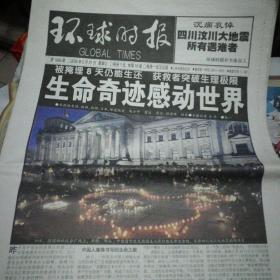 环球时报(2008年5月21日)汶川地震