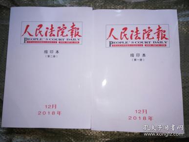 人民法院报缩印本-2018——12(共2册)