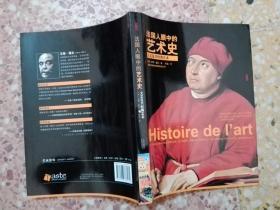 法国人眼中的艺术史:文艺复兴时期艺术