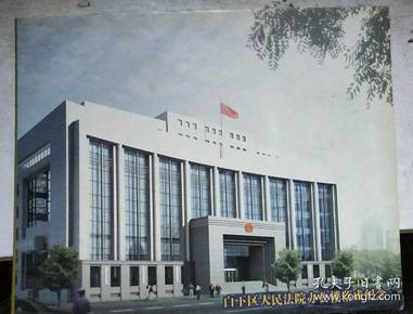 白下区人民法院办公楼落成纪念 移动电话充值卡 一套3张 共两套 已刮卡