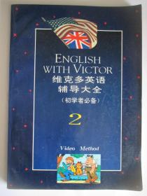 维克多英语辅导大全 初学者必备2