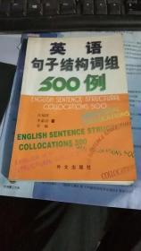 英语句子结构词组500例