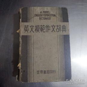 英文模范作文辞典