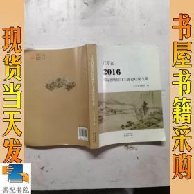 江苏省2016国际博物馆日主题论坛论文集