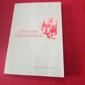 忆往抒怀(1958----2008)上海市科学技术协会
