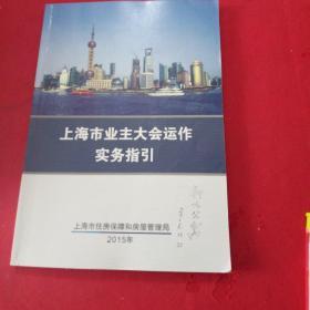 上海市业主大会运作实务指引