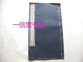 《唐拓温泉铭》敦煌石室发现本 1册全 民国29年 文明书局玻璃版