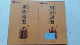 资治通鉴(全二册) [宋]司马光 著;王辉 译 三秦出版社 9787807363316
