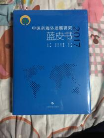 中医药海外发展研究蓝皮书2017