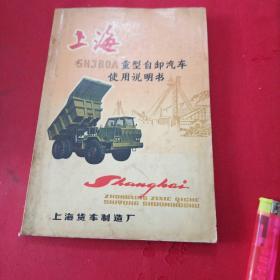 上海SH380A重型自卸汽车使用说明书