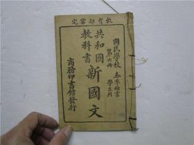 民国线装本 共和国教科书新国文 第六册(国民学校)
