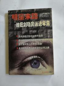 明星末路谁把刘晓庆送进牢房