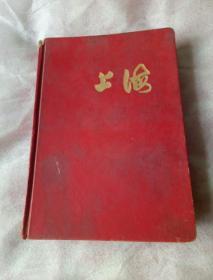 七八十年代上海日记本一本 (插图为上海标志性建筑)