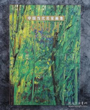 著名画家、中国美协会员 刘明才 签赠本《中国当代名家画集 刘明才》硬精装一册  (中国工艺美术出版社 2012年一版一印) HXTX101552
