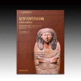 正版全新绝版图书尼罗河畔的回响:古埃及文明特展值得收藏