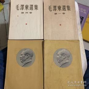 毛泽东选集(4卷合售)竖版  一九五一年一版一印