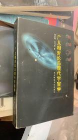 广义相对论与现代宇宙学——随园文库 一版一印