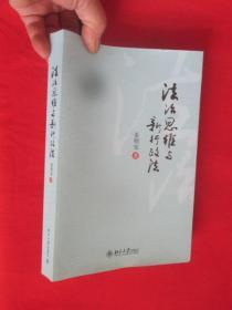 法治思维与新行政法      【小16开】